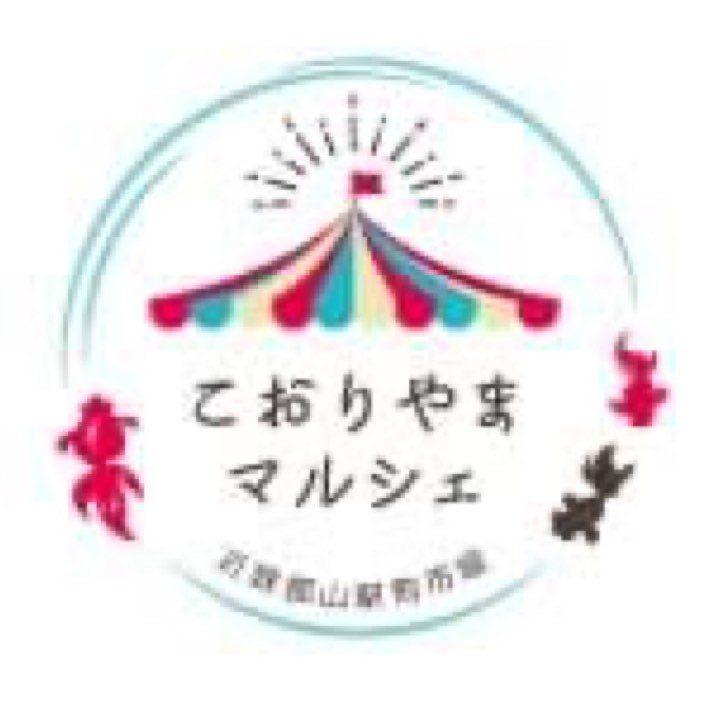 こおりやまマルシェ 〜近鉄郡山市場〜